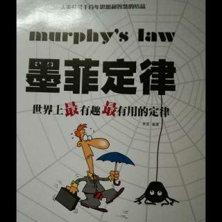 【《墨菲定律》之情感宣泄定律】在线收听_语