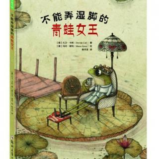 【凯叔讲故事】不能弄湿脚的青蛙女王