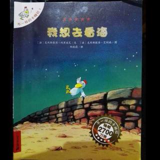 [故事506]不一样的卡梅拉1~我想去看海(上)
