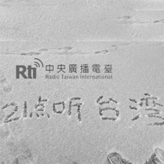 20170106 「鰍」遊台灣