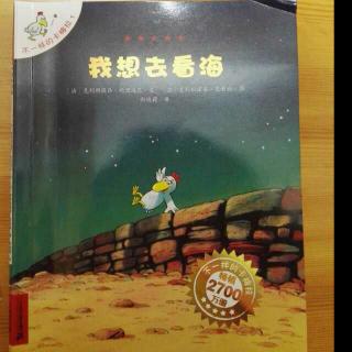 [故事507]不一样的卡梅拉1~我想去看海(下)