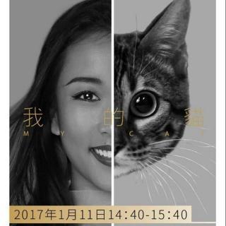 《我的猫》温情传送爱(荔枝fm