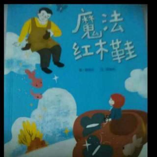 《魔法红木鞋》第五章 爸爸更烦恼了 王雪萌