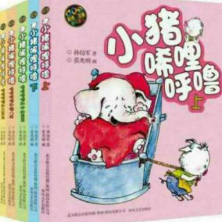 第14期《唏哩呼噜—小猪的生日礼物》