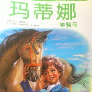 戴叔叔读故事 756 《玛蒂娜学骑马》