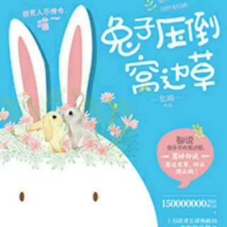 兔子压倒窝边草 第十一章