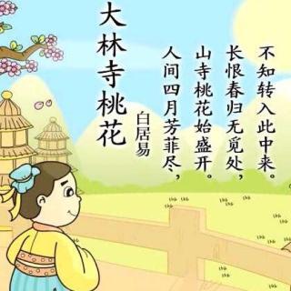 大林寺桃花(唐)白居易图片