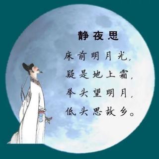 学唱唐诗歌曲02—【静夜思】