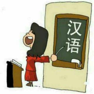 【早晨和我一起来学习普通话直播】在线收听_