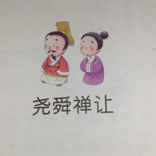 【尧舜禅让】在线收听_Muel哥讲故事_荔枝FM