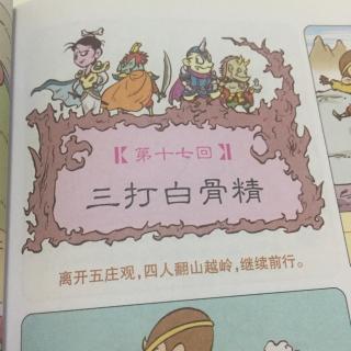 【西游记第17回 三打白骨精】在线收听_Miya妈