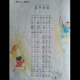 【一年级《春节童谣》】在线收听_琪琪乐乐故