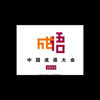 【每日成语故事44-敬而远之【中国智慧 自成语