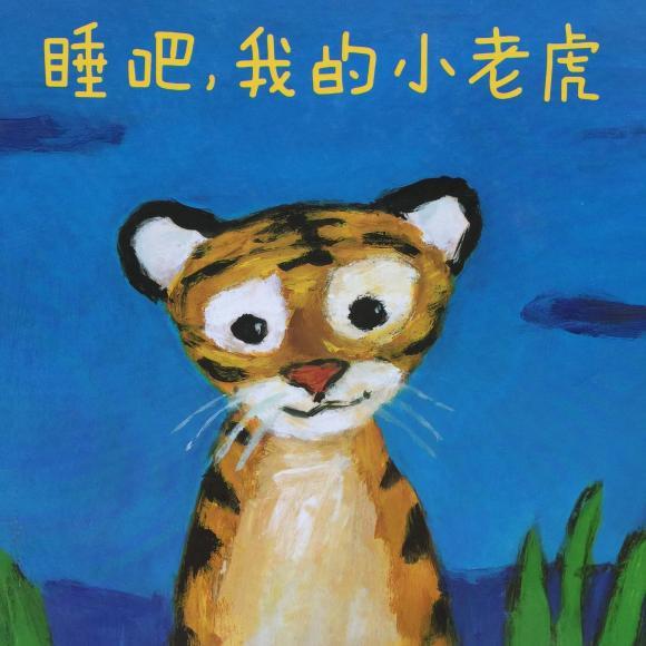 睡吧,我的小老虎