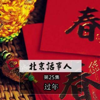 过年 - 北京话事人25