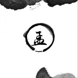 孟字壁纸做头像