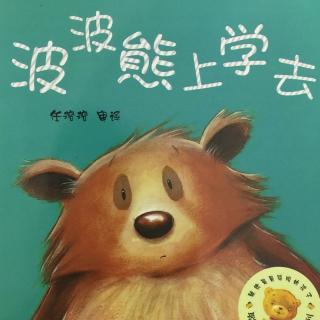 波波熊上学去图片