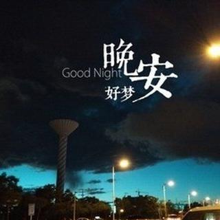 而晚安只是告诉你,我会想你!