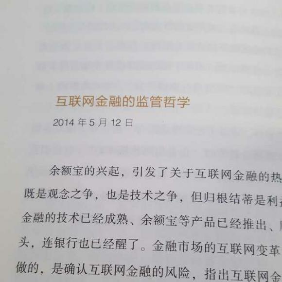 互联网金融的监管哲学 薛兆丰