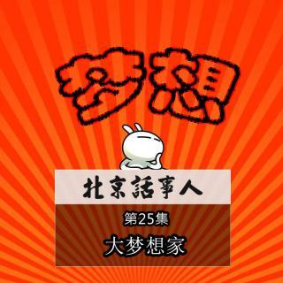 大梦想家 - 北京话事人26