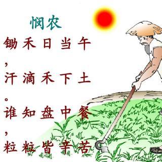 【[ 悯农(其二)·李绅 ]】在线收听_徐瑶老师的