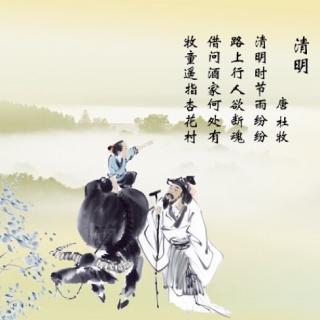 【[ 清明·杜牧 ]】在线收听_徐瑶老师的语文电