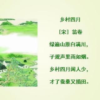 [ 鄉村四月·翁卷 ]圖片