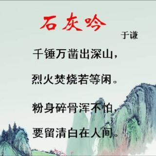 【[ 石灰吟·于谦 ]】在线收听_徐瑶老师的语文