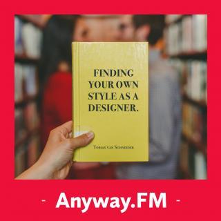 №15: 设计师怎样去寻找个人风格?