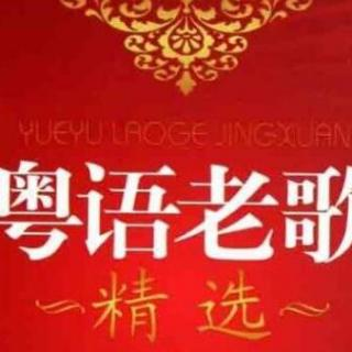 你一定听过是的十首粤语歌曲