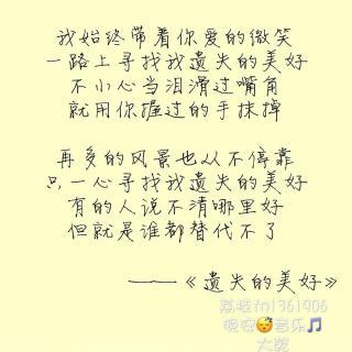 0209晚安音乐——偶像剧标配|快歌搭慢歌,让活力与情感兼备图片
