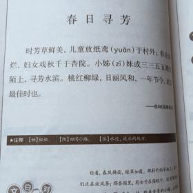 小古文 第52课 春日寻芳