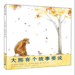 【凯叔讲故事】大熊有个故事要说