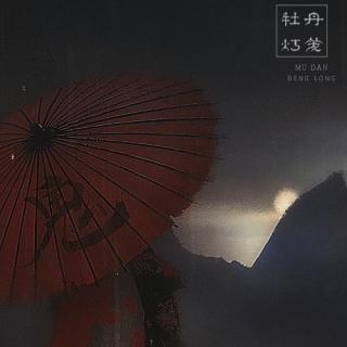 【古风翻唱】aisari 月缠-牡丹灯笼