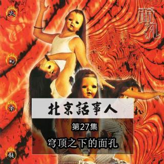 穹顶之下的面孔 - 北京话事人27