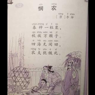 【悯农(春种一粒粟)】在线收听_欣泽收音机_荔