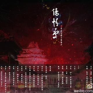 全一期原创古风耽美广播剧《伤情处》(6熙x仙人)