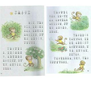 小学一年级语文下册课文18小猴子下山教学设计