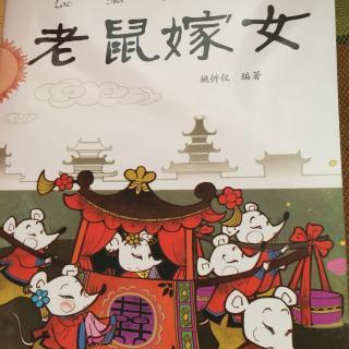 老鼠嫁女的故事_【老鼠嫁女】在线收听_澜馨讲故事_荔枝