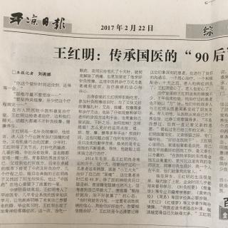 """王红明:传承国医的""""90后"""""""