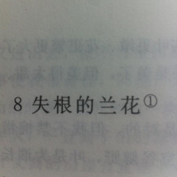 【失根的兰花阅读1.下面一句话蕴含了作者怎样的感情?我曾记得,八