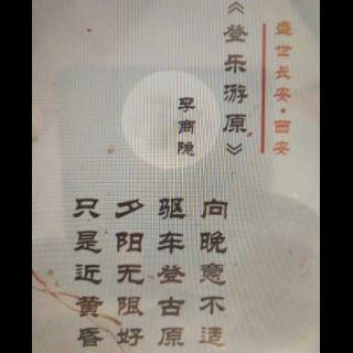 【登乐游原 李商隐】在线收听_kiki (princess)_