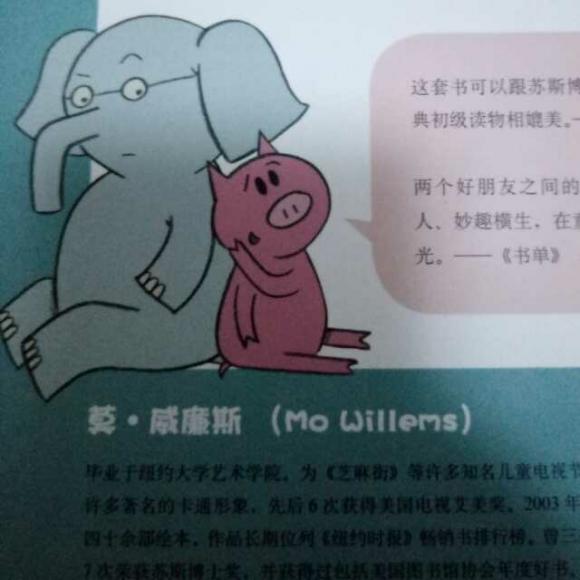 开心小猪和大象哥哥~今天我要飞!