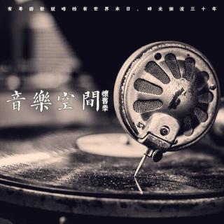 音乐空间·怀旧季_Vol.1