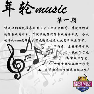 年轮music---001