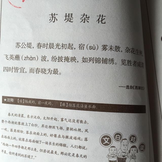 小古文 第53课 苏堤杂花