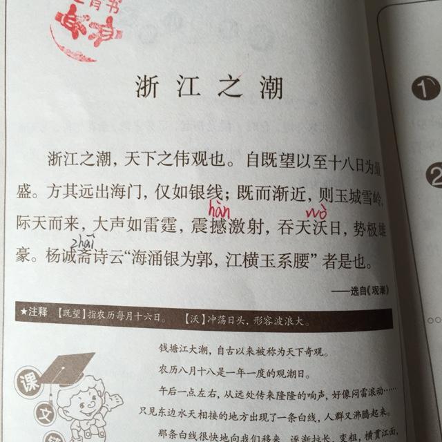 小古文 第54课 浙江之潮
