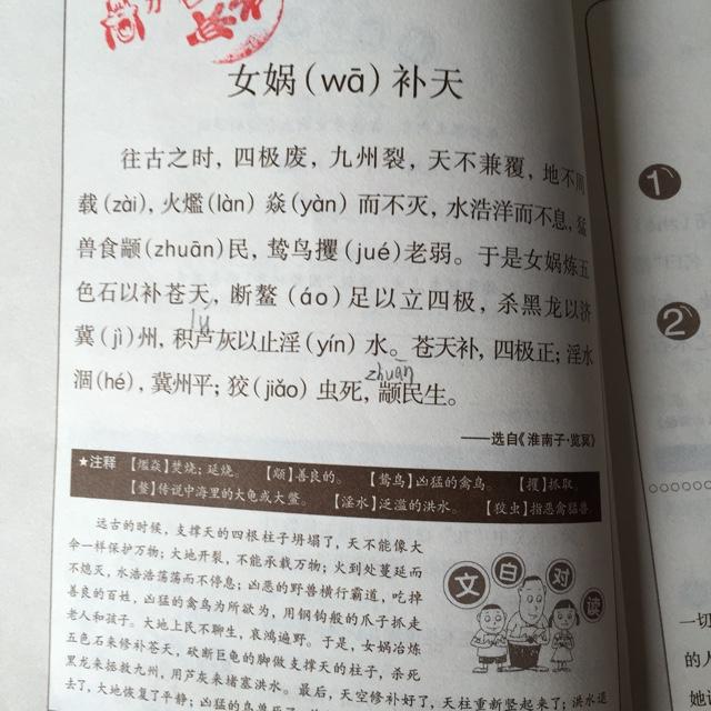 小古文 第57课 女娲补天
