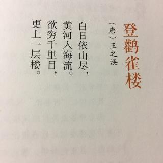 古诗赏析~登鹳鹊楼