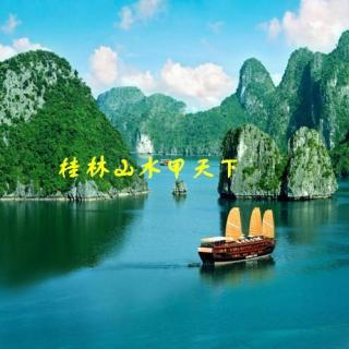 《桂林山水歌》贺敬之图片